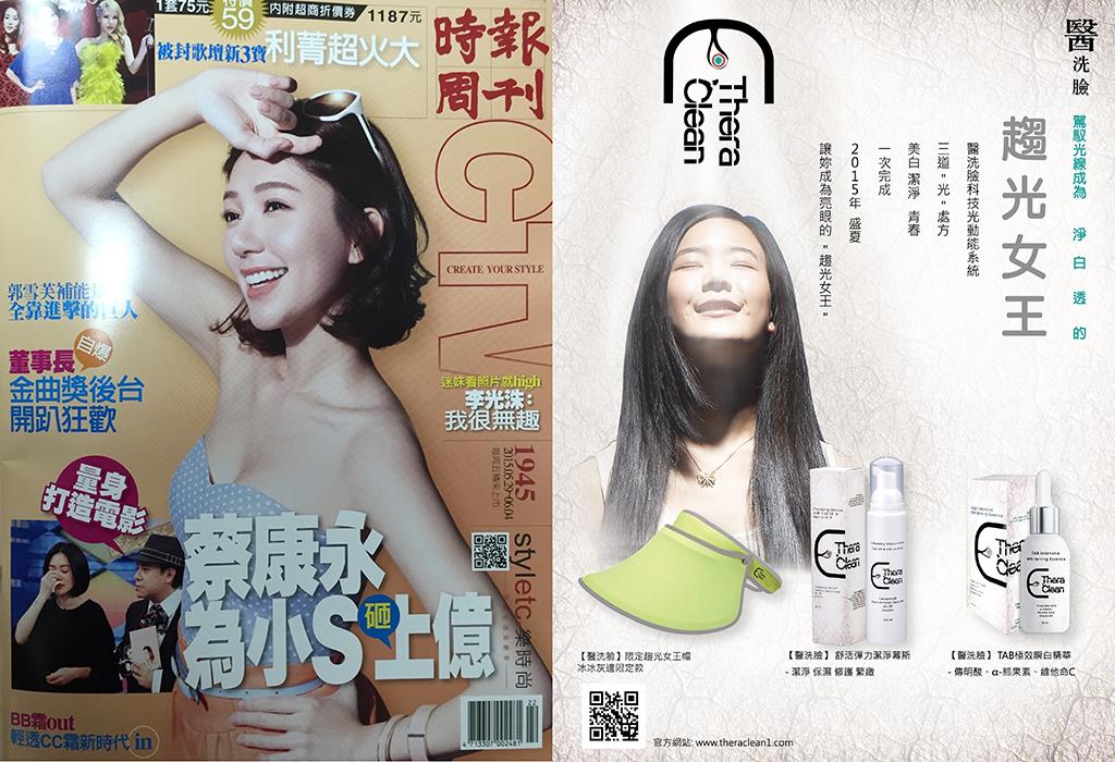 時報週刊0521