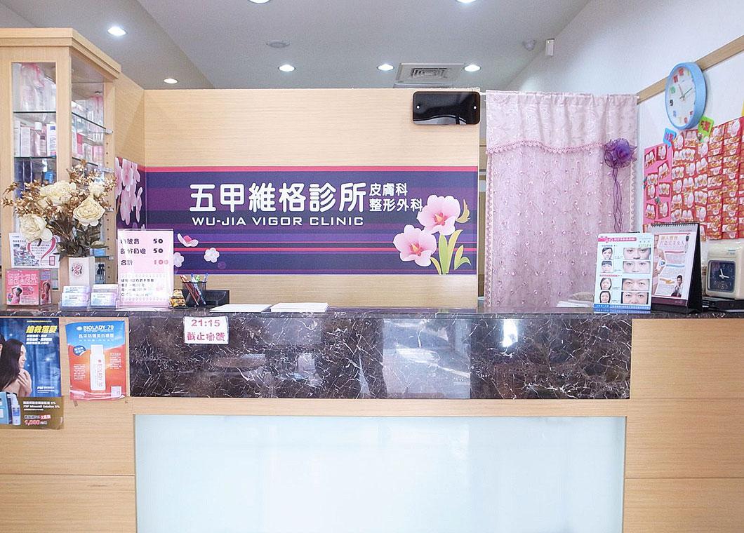 維格診所(五甲)
