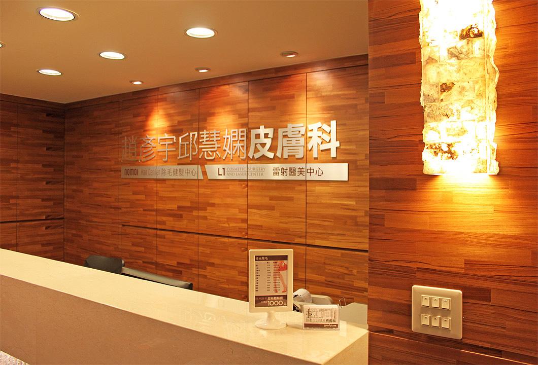 趙彥宇邱慧嫻皮膚科聯合診所